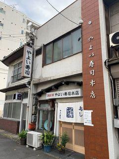 やよい寿司 本店.jpg