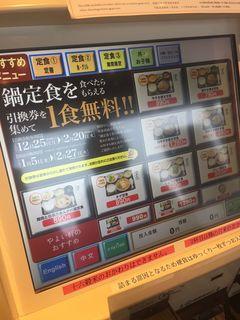 やよい軒 イオンタウン熱田千年店1.JPG