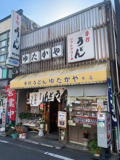ゆたかや 本店.jpg