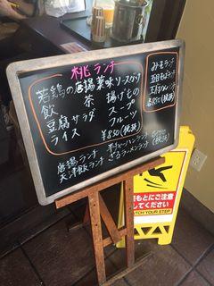 らーめん かいすい 本店1.JPG
