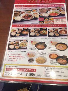 らーめん かいすい 本店5.JPG