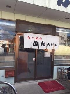 らーめん かんちゃん1.JPG