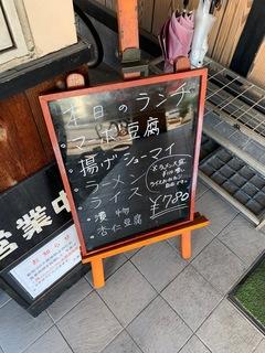 らーめん 大黒亭2.jpg
