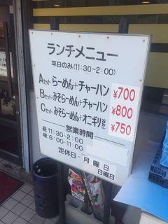 らーめんはうす 味華1.JPG