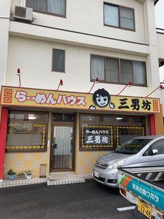らーめんハウス 三男坊.jpg