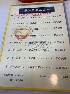 らーめんハウス 三男坊2.jpg