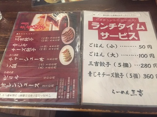 らーめん三吉2.JPG