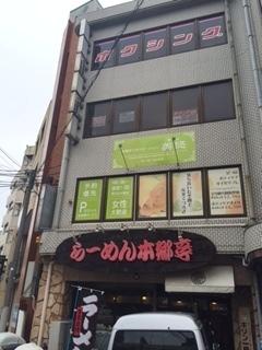 らーめん本郷亭 本店.JPG