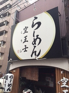 らーめん空王士.JPG