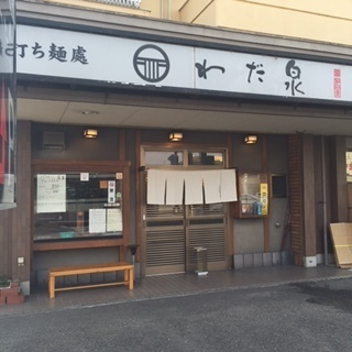 わだ泉1.JPG
