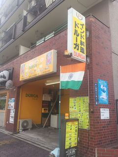 インド料理 ドルーガ.JPG