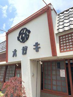 オゼキ 鈍池店31.jpg