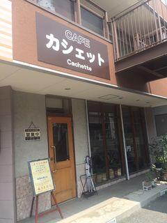 カフェ カシェット.JPG