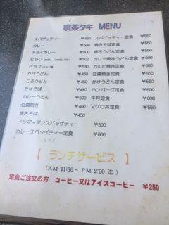 カフェ タキ2.JPG