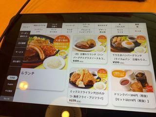 ガスト 有松店14.jpg