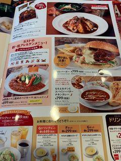 ガスト 有松店2.jpg