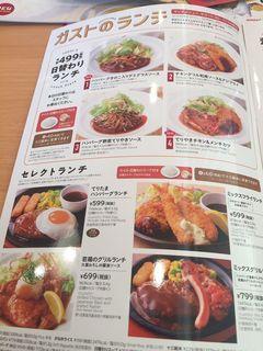 ガスト 熱田一番店2.JPG