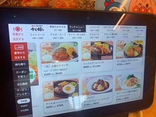 ガスト 高岳店2.jpg