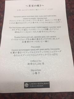 ガーデンレストラン 徳川園1.JPG
