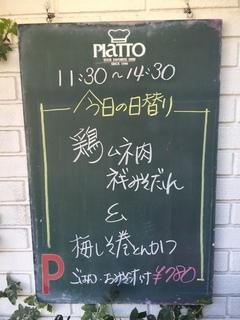 キッチン ピアト1.JPG