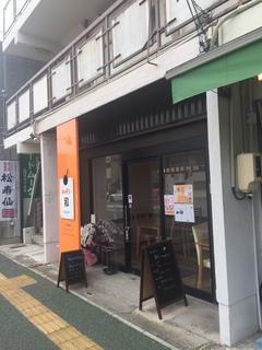 キッチン和(なごみ).JPG