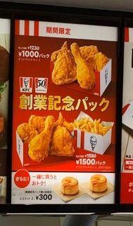 ケンタッキーフライドチキン 野並店2.jpg