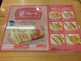 コメダ珈琲店 桜台店2.jpg