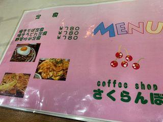 コーヒーショップ さくらんぼ2.jpg