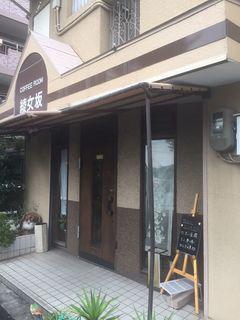 コーヒールーム 綾女坂.JPG