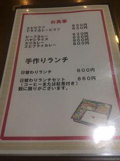 コーヒールーム 綾女坂2.JPG