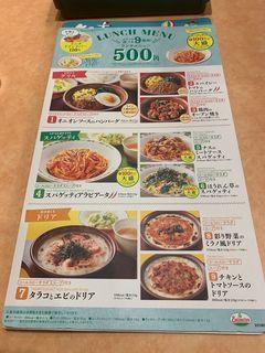 サイゼリア なるぱーく店2.jpg