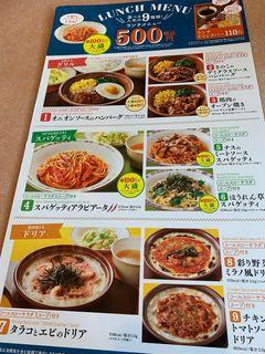 サイゼリヤ 四日市羽津店2.jpg