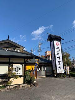 サガミ 潮見が丘店.jpg