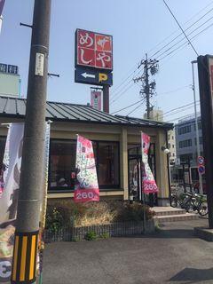 ザめしや 妙音通店11.JPG