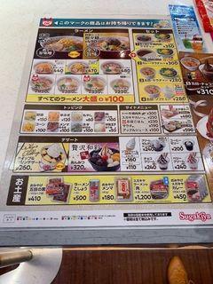 スガキヤ イオンモール名古屋茶屋店1.jpg