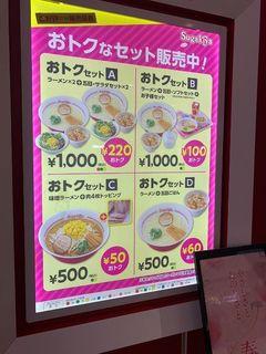 スガキヤ イオンモール名古屋茶屋店2.jpg