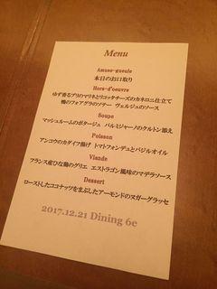 ダイニング 六区1.JPG