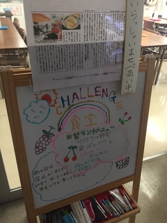 チャレンジ食堂1.JPG