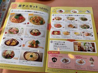 デニーズ 松原店23.jpg