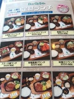 ドン・キホーテ城北店2.JPG