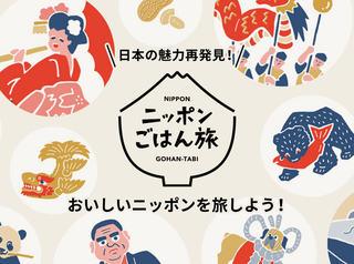 ニッポンごはん旅_SNSシェア画像.jpg