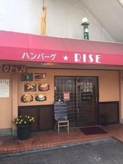 ハンバーグ RISE.JPG
