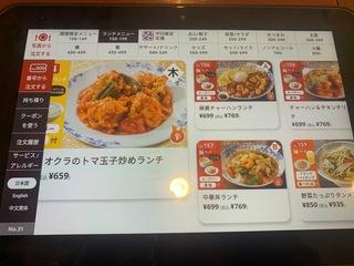 バーミヤン 桜山店2.jpg