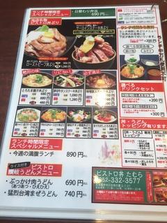 ビストロ丼 たむら2.JPG