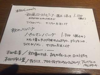 ビストロ文化洋食店2.JPG