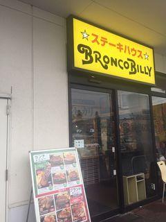 ブロンコビリー 熱田千年店.JPG