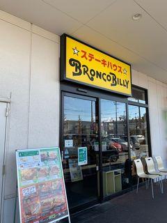 ブロンコビリー 熱田千年店11.jpg