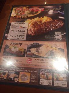 ブロンコビリー 熱田千年店3.JPG