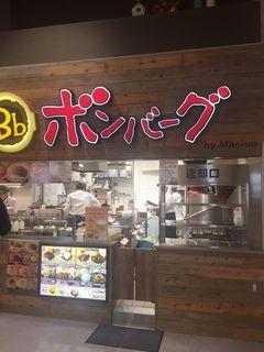 ボンバーグ イオンタウン千種店.JPG
