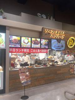 ボンバーグ イオンタウン千種店1.JPG